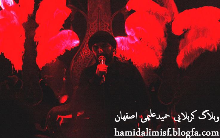 علیمی -مهشد -علمدارصفر92